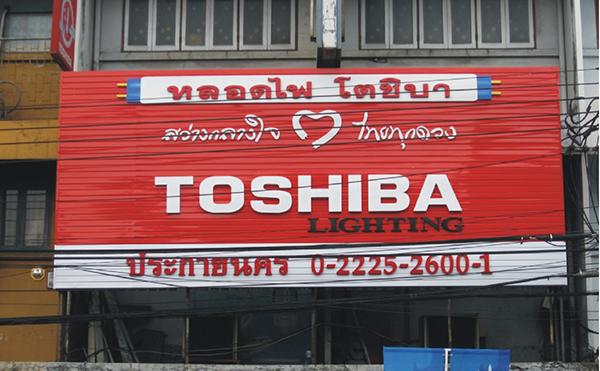ป้ายขนาดใหญ่ Billboards